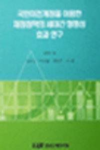 Budgeting for Results Under a Crisis Context : Current Issues cover image