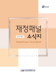 재정패널 소식지 2019년 제2호 cover image