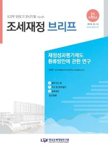 [KIPF 조세재정 브리프 통권 제85호] 재정성과평가제도 환류방안에 관한 연구 cover image