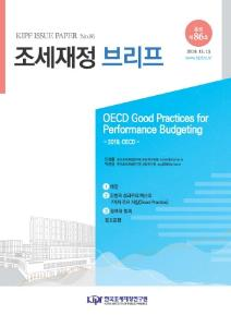 [KIPF 조세재정 브리프 통권 제86호] OECD Good Practices for Performance Budgeting -2019, OECD- cover image