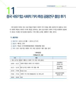 중국 국유기업 사회적 가치 측정 공동연구 출장 후기 cover image