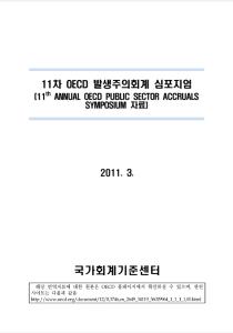 11차 OECD 발생주의회계 심포지엄 cover image