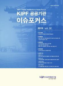 KIPF 공공기관 이슈포커스 vol.32 cover image