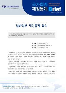 [국가회계 재정통계 Brief (2020-02호)] 일반정부 재정통계 분석 cover image
