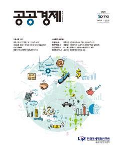 공공경제 Vol.01 cover image