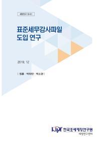 표준세무감사파일 도입 연구 cover image