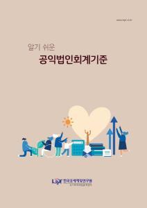 알기 쉬운 공익법인회계기준 cover image
