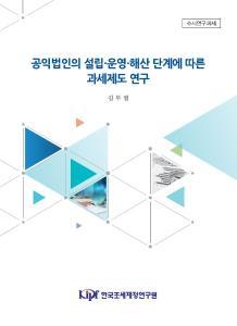 [수시] 공익법인 설립.운영.해산 단계에 따른 과세제도 연구 cover image