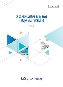 [수시] 공공기관 고졸채용 정책의 현황분석과 정책과제 cover image