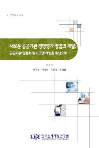 연구보고서 19-16 새로운 공공기관의 경영평가 방법의 개발-공공기관 맞춤형 평가모델 개발을 중심으로 cover image