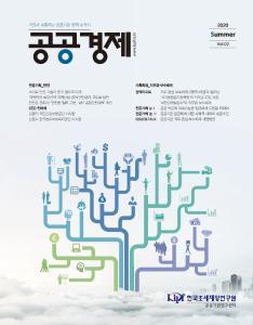 공공경제 Vol.02 cover image