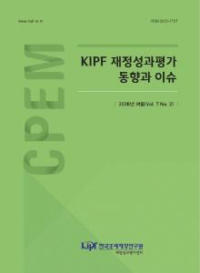 KIPF 재정성과평가 동향과 이슈 2020년 여름(Vol.7 No.2) cover image