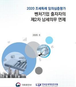 2020 조세특례 임의심층평가_벤처기업 출자자의 제2차 납세의무 면제 cover image