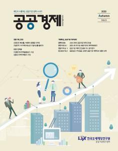 공공경제 Vol.03 cover image