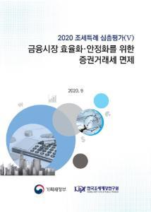 2020 조세특례 심층평가(Ⅴ)_금융시장 효율화·안정화를 위한 증권거래세 면제 cover image