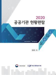 2020 공공기관 현황편람 cover image