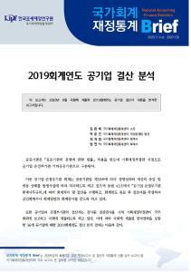 [국가회계 재정통계 Brief (2020-03)] 2019회계연도 공기업 결산 분석 cover image