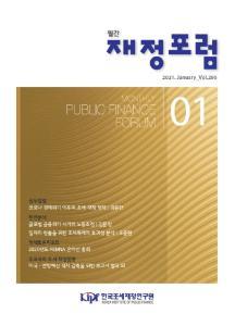 재정포럼 2021년 1월호(제295호) cover image