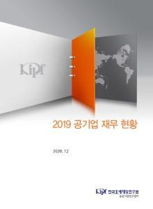 2019 공기업 재무 현황 cover image