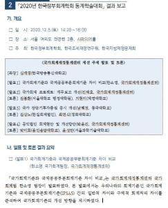 2020년 한국정부회계학회 동계학술대회 결과보고 cover image