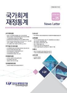 『국가회계 재정통계』 News Letter 2020년 4분기(Vol.25) cover image