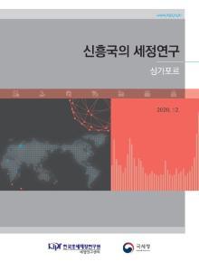 신흥국의 세정연구 싱가포르 cover image