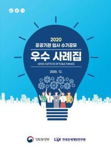 2020 공공기관 입사 수기공모 우수 사례집 cover image