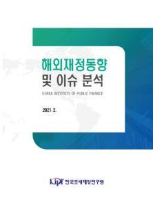 해외재정동향 및 이슈 분석(2021년 2월호) cover image