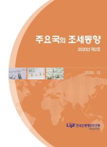 주요국의 조세동향 2020년 제2호 cover image