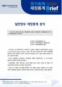 [국가회계 재정통계 Brief (2021-02)] 일반정부 재정통계 분석 cover image