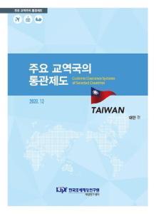 주요 교역국의 통관제도 - 대만 편 - cover image