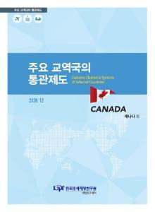 주요 교역국의 통관제도 - 캐나다 편 - cover image