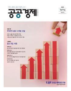 공공경제 Vol.05 cover image