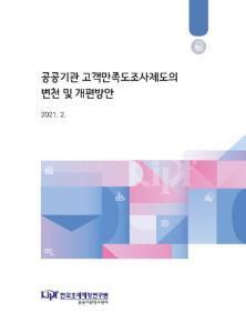 공공기관 고객만족도조사제도의 변천 및 개편방안 cover image