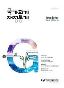 『국가회계 재정통계』 News Letter 2021년 1분기(Vol.26) cover image