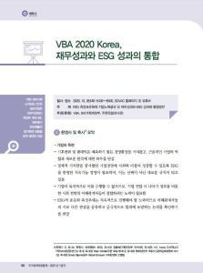 VBA 2020 Korea, 재무성과와 ESG 성과의 통합 cover image