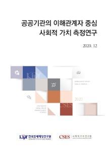 공공기관의 이해관계자 중심 사회적 가치 측정연구 cover image