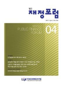 재정포럼 2021년 4월호(제298호) cover image