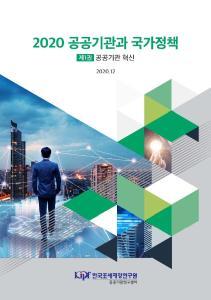 2020 공공기관과 국가정책 제1권 공공기관 혁신 cover image