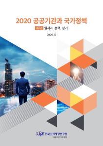2020 공공기관과 국가정책 제2권 일자리 정책, 평가 cover image