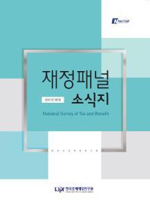 재정패널 소식지 2021년 제1호 cover image