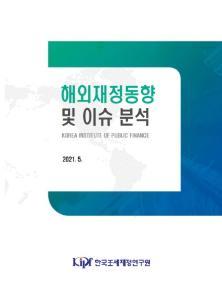 해외재정동향 및 이슈 분석(2021년 5월호) cover image