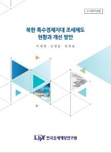 [수시] 북한 특수경제지대 조세제도 현황과 개선 방안 cover image