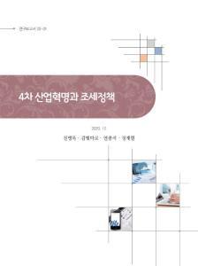 연구보고서 20-01 4차 산업혁명과 조세정책 cover image