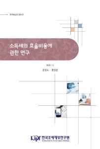 연구보고서 20-07 소득세의 효율비용에 관한 연구 cover image
