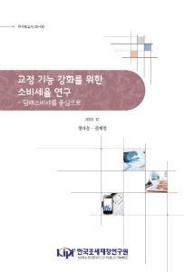 연구보고서 20-09 교정 기능 강화를 위한 소비세율 연구 - 담배소비세를 중심으로 cover image