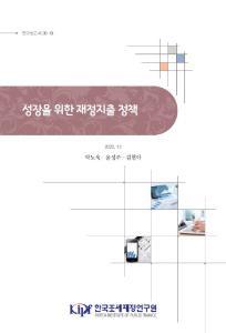 연구보고서 20-10 성장을 위한 재정지출 정책 cover image