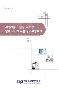 연구보고서 20-12 재정지출의 성질, 지속성, 발표 시기에 따른 경기부양효과 cover image