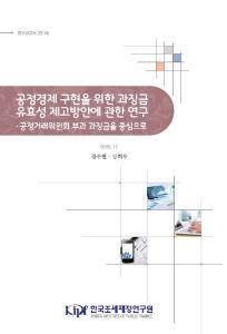 연구보고서 20-16 공정경제 구현을 위한 과징금 유효성 제고방안에 관한 연구 - 공정거래위원회 부과 과징금을 중심으로 - cover image