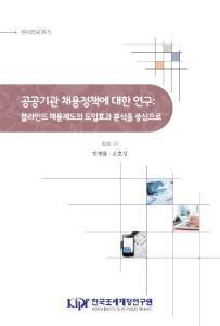 연구보고서 20-17 공공기관 채용정책에 대한 연구: 블라인드 채용제도의 도입효과 분석을 중심으로 cover image